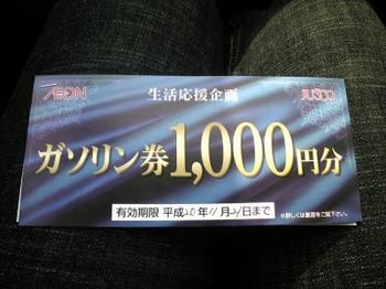 Sbsh1082