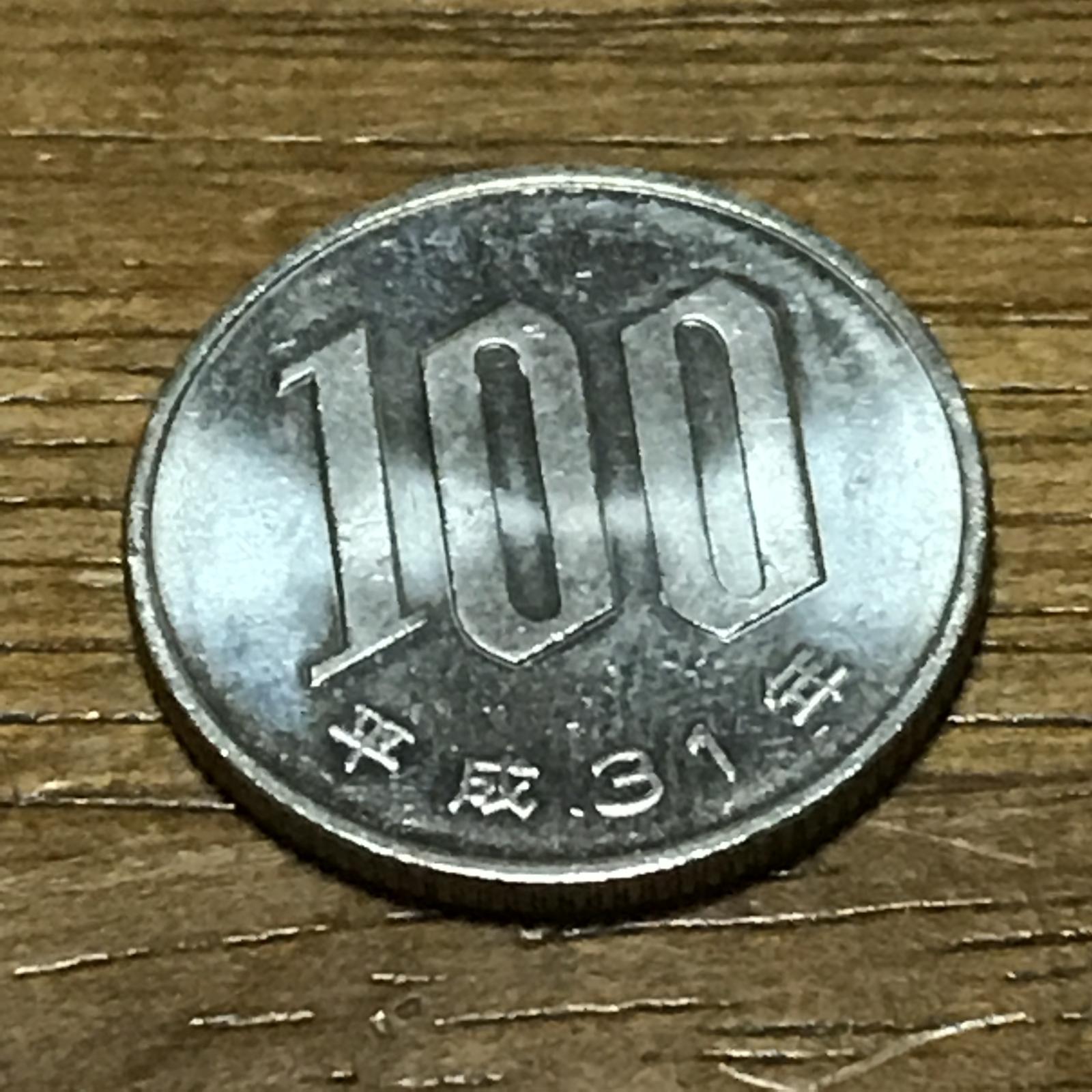 平成31年 百円玉